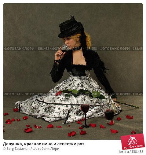 Девушка, красное вино и лепестки роз, фото № 138458, снято 7 января 2006 г. (c) Serg Zastavkin / Фотобанк Лори