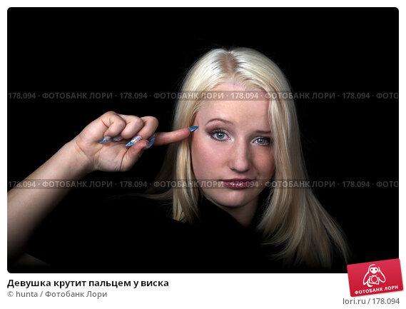 Купить «Девушка крутит пальцем у виска», фото № 178094, снято 21 октября 2007 г. (c) hunta / Фотобанк Лори
