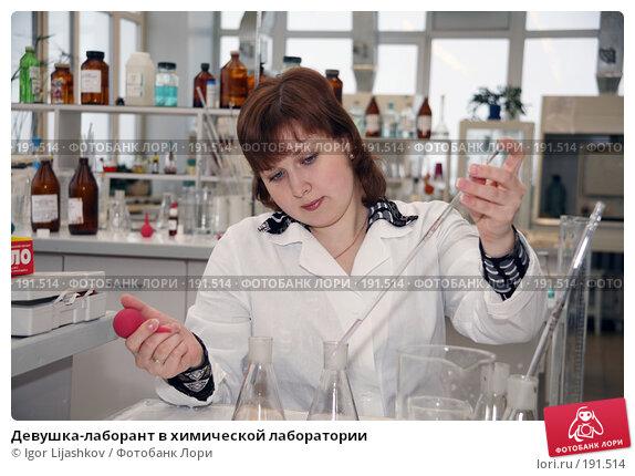 Девушка-лаборант в химической лаборатории, фото № 191514, снято 1 февраля 2008 г. (c) Igor Lijashkov / Фотобанк Лори