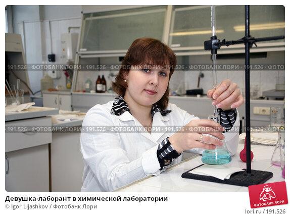 Девушка-лаборант в химической лаборатории, фото № 191526, снято 1 февраля 2008 г. (c) Igor Lijashkov / Фотобанк Лори
