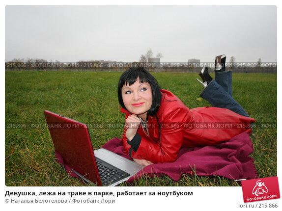 Девушка, лежа на траве в парке, работает за ноутбуком, фото № 215866, снято 28 октября 2007 г. (c) Наталья Белотелова / Фотобанк Лори