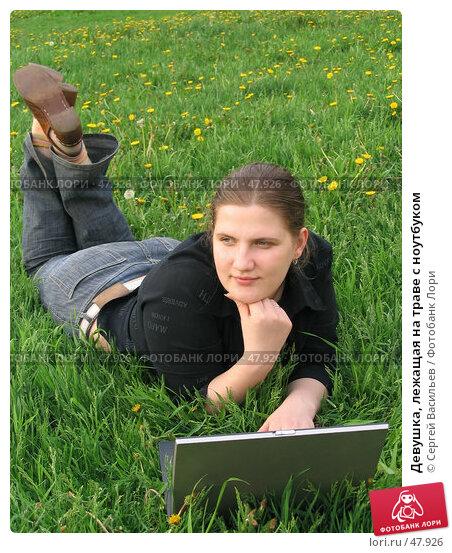 Девушка, лежащая на траве с ноутбуком, фото № 47926, снято 28 мая 2007 г. (c) Сергей Васильев / Фотобанк Лори
