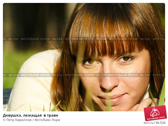 Девушка, лежащая  в траве, фото № 96534, снято 29 сентября 2007 г. (c) Петр Кириллов / Фотобанк Лори