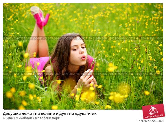 devushka-na-polyane