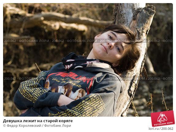 Купить «Девушка лежит на старой коряге», фото № 200062, снято 6 февраля 2008 г. (c) Федор Королевский / Фотобанк Лори