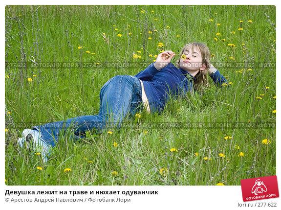 Девушка лежит на траве и нюхает одуванчик, фото № 277622, снято 20 апреля 2008 г. (c) Арестов Андрей Павлович / Фотобанк Лори