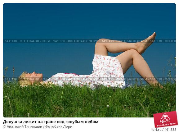 Девушка лежит на траве под голубым небом, фото № 141338, снято 14 июля 2007 г. (c) Анатолий Типляшин / Фотобанк Лори