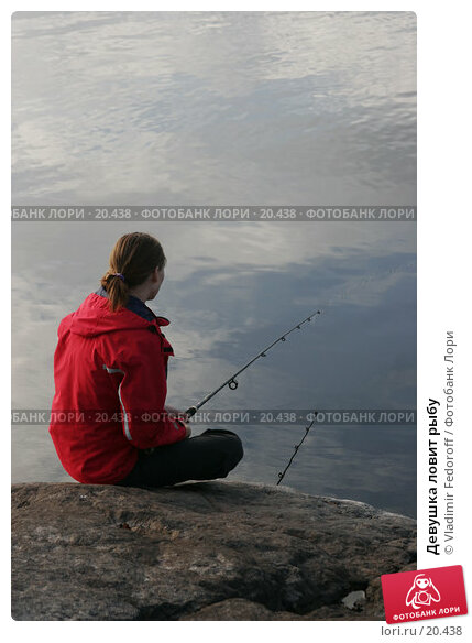 Девушка ловит рыбу, фото № 20438, снято 2 сентября 2006 г. (c) Vladimir Fedoroff / Фотобанк Лори