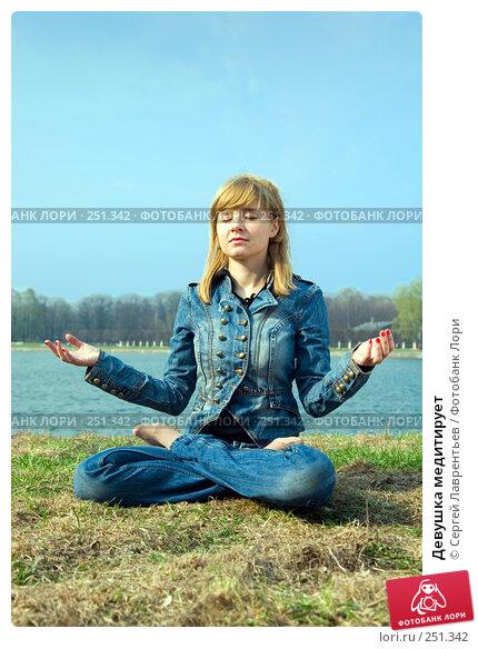 Девушка медитирует, фото № 251342, снято 12 апреля 2008 г. (c) Сергей Лаврентьев / Фотобанк Лори