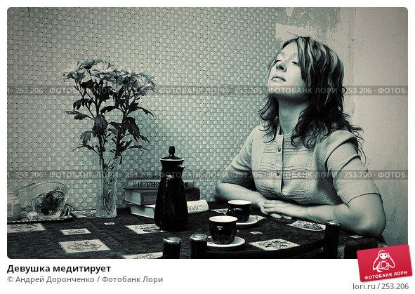 Девушка медитирует, фото № 253206, снято 20 января 2017 г. (c) Андрей Доронченко / Фотобанк Лори