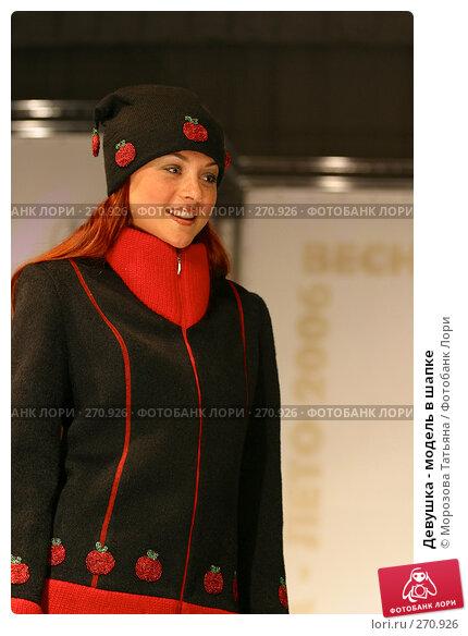 Девушка - модель в шапке, фото № 270926, снято 28 марта 2006 г. (c) Морозова Татьяна / Фотобанк Лори
