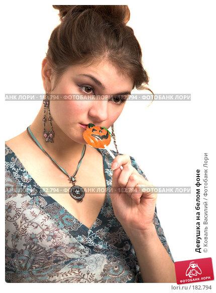 Девушка на белом фоне, фото № 182794, снято 2 ноября 2006 г. (c) Коваль Василий / Фотобанк Лори