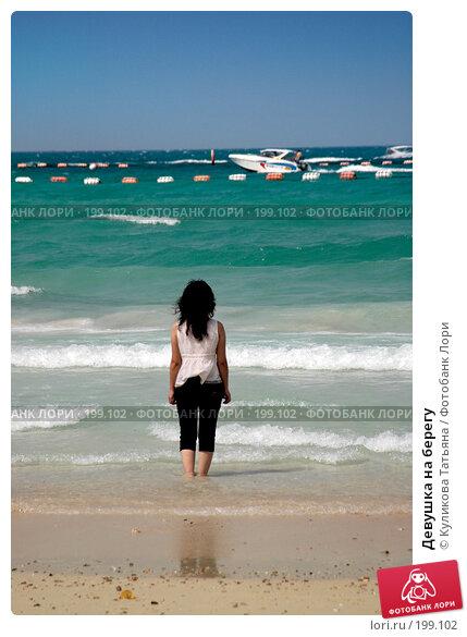 Девушка на берегу, фото № 199102, снято 8 декабря 2005 г. (c) Куликова Татьяна / Фотобанк Лори