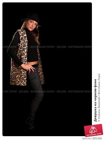 Купить «Девушка на черном фоне», фото № 203026, снято 28 октября 2007 г. (c) Коваль Василий / Фотобанк Лори