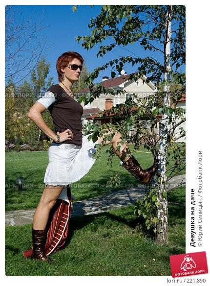 Девушка на даче, фото № 221890, снято 30 сентября 2007 г. (c) Юрий Синицын / Фотобанк Лори