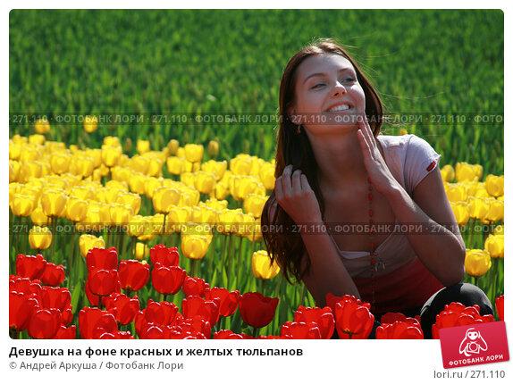 Девушка на фоне красных и желтых тюльпанов, фото № 271110, снято 23 апреля 2008 г. (c) Андрей Аркуша / Фотобанк Лори