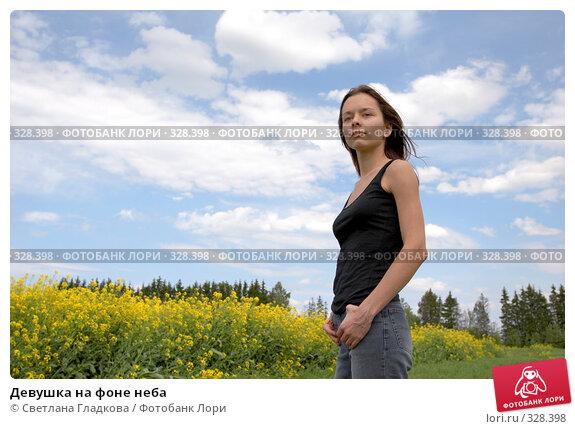 Девушка на фоне неба, фото № 328398, снято 12 июня 2008 г. (c) Cветлана Гладкова / Фотобанк Лори