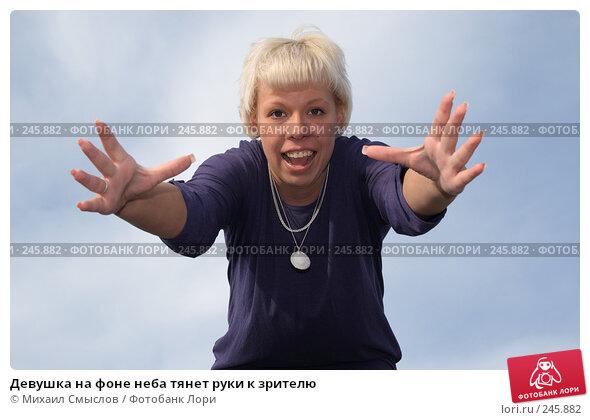 Девушка на фоне неба тянет руки к зрителю, фото № 245882, снято 29 марта 2017 г. (c) Михаил Смыслов / Фотобанк Лори
