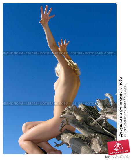 Девушка на фоне синего неба, фото № 138198, снято 18 сентября 2005 г. (c) Serg Zastavkin / Фотобанк Лори