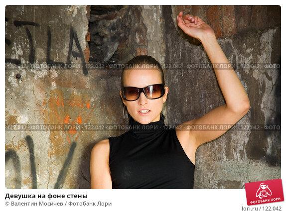 Девушка на фоне стены, фото № 122042, снято 1 апреля 2007 г. (c) Валентин Мосичев / Фотобанк Лори