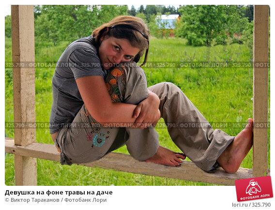 Девушка на фоне травы на даче, эксклюзивное фото № 325790, снято 13 июня 2008 г. (c) Виктор Тараканов / Фотобанк Лори