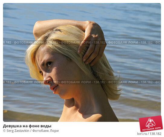 Девушка на фоне воды, фото № 138182, снято 18 сентября 2005 г. (c) Serg Zastavkin / Фотобанк Лори