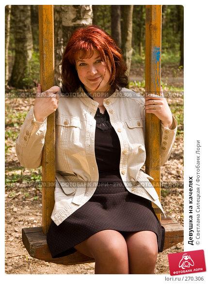 Девушка на качелях, фото № 270306, снято 30 апреля 2008 г. (c) Светлана Силецкая / Фотобанк Лори