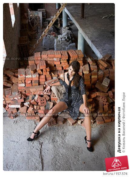 Девушка на кирпичах, фото № 157574, снято 25 августа 2007 г. (c) Коваль Василий / Фотобанк Лори