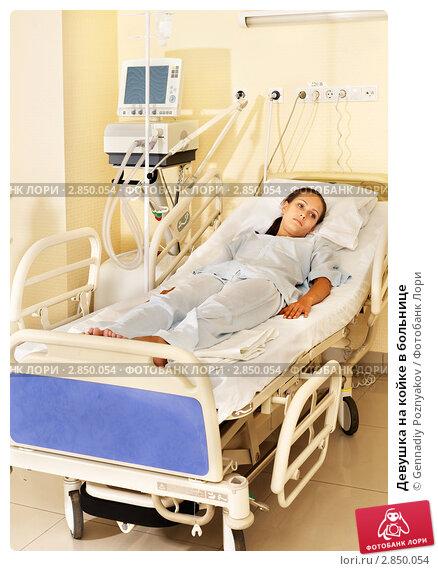 Подборка девушек в больнице фото 68-412