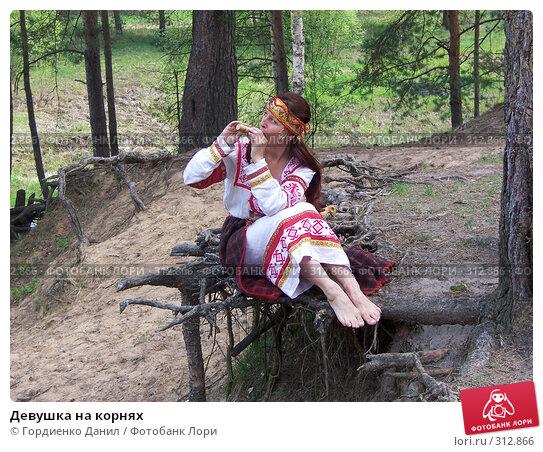 Девушка на корнях, фото № 312866, снято 2 мая 2008 г. (c) Гордиенко Данил / Фотобанк Лори