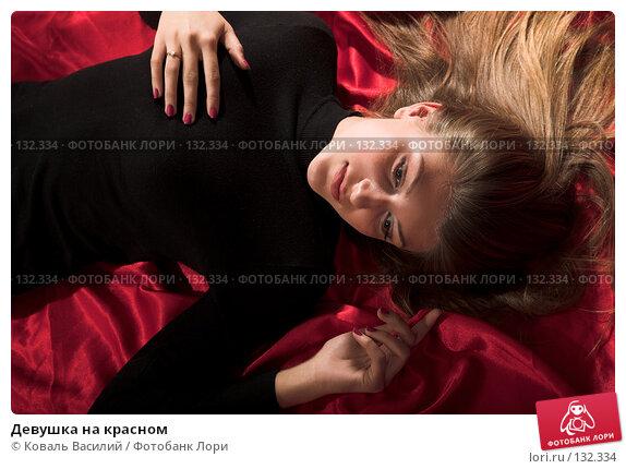 Купить «Девушка на красном», фото № 132334, снято 28 октября 2007 г. (c) Коваль Василий / Фотобанк Лори