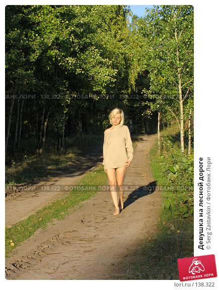 Девушка на лесной дороге, фото № 138322, снято 18 сентября 2005 г. (c) Serg Zastavkin / Фотобанк Лори