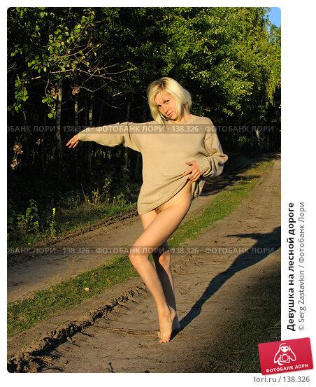 Девушка на лесной дороге, фото № 138326, снято 18 сентября 2005 г. (c) Serg Zastavkin / Фотобанк Лори