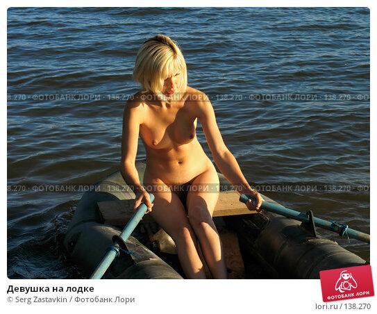 Девушка на лодке, фото № 138270, снято 18 сентября 2005 г. (c) Serg Zastavkin / Фотобанк Лори