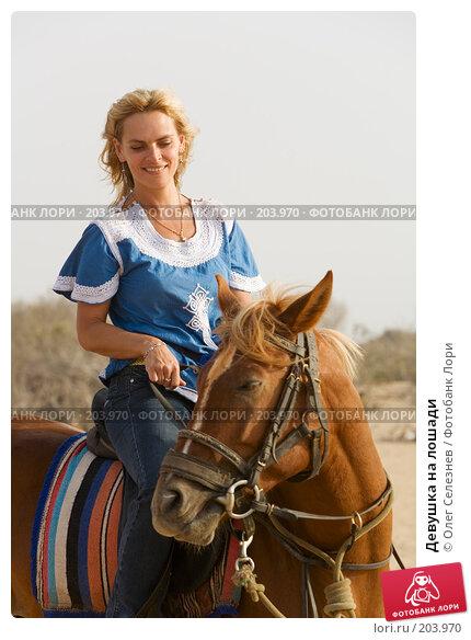 Купить «Девушка на лошади», фото № 203970, снято 3 августа 2007 г. (c) Олег Селезнев / Фотобанк Лори