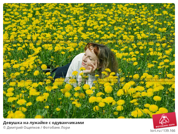 Купить «Девушка на лужайке с одуванчиками», фото № 139166, снято 18 мая 2007 г. (c) Дмитрий Ощепков / Фотобанк Лори