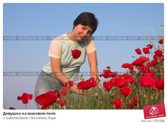 Девушка на маковом поле, фото № 176658, снято 6 мая 2006 г. (c) Бабенко Денис Юрьевич / Фотобанк Лори