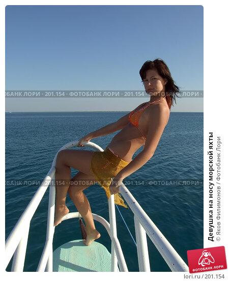 Девушка на носу морской яхты, фото № 201154, снято 14 января 2008 г. (c) Яков Филимонов / Фотобанк Лори
