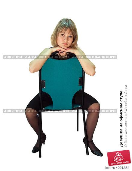 Девушка на офисном стуле, фото № 204354, снято 10 февраля 2008 г. (c) Яков Филимонов / Фотобанк Лори