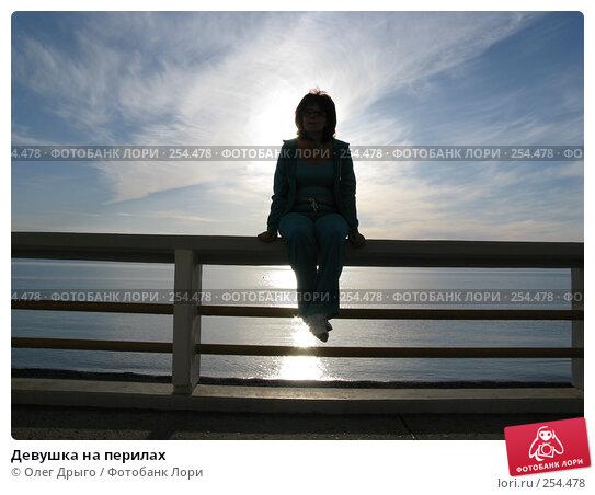 Купить «Девушка на перилах», фото № 254478, снято 12 марта 2008 г. (c) Олег Дрыго / Фотобанк Лори