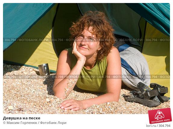 Девушка на песке, фото № 304794, снято 28 мая 2017 г. (c) Максим Горпенюк / Фотобанк Лори