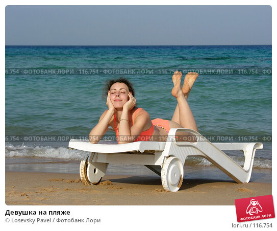 Девушка на пляже, фото № 116754, снято 5 января 2006 г. (c) Losevsky Pavel / Фотобанк Лори