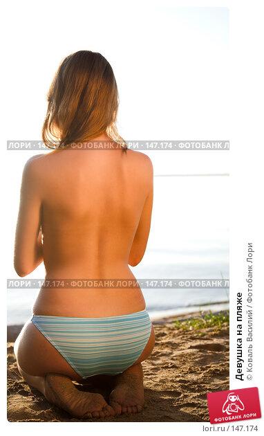 Девушка на пляже, фото № 147174, снято 8 августа 2007 г. (c) Коваль Василий / Фотобанк Лори
