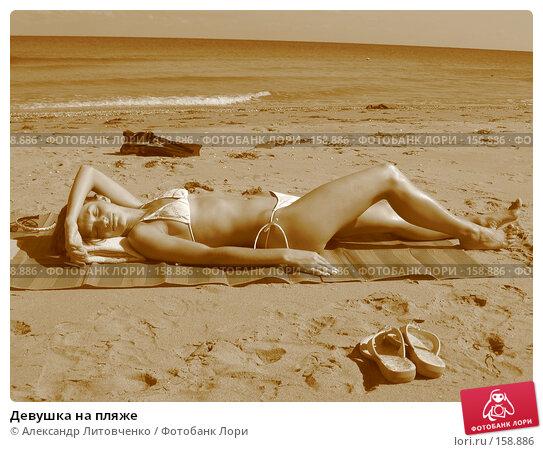 Девушка на пляже, фото № 158886, снято 15 сентября 2007 г. (c) Александр Литовченко / Фотобанк Лори
