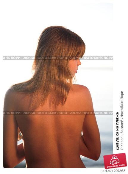 Девушка на пляже, фото № 200958, снято 8 августа 2007 г. (c) Коваль Василий / Фотобанк Лори