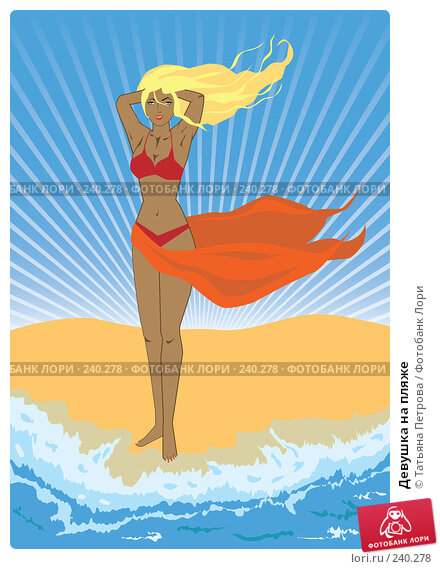 Девушка на пляже, иллюстрация № 240278 (c) Татьяна Петрова / Фотобанк Лори