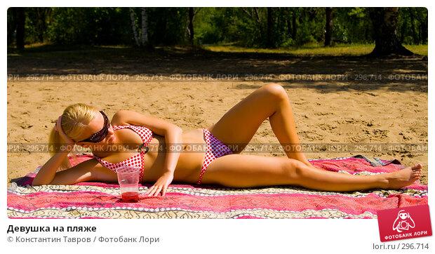 Девушка на пляже, фото № 296714, снято 2 июля 2007 г. (c) Константин Тавров / Фотобанк Лори