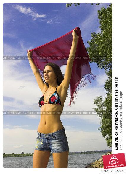 Девушка на пляже. Girl on the beach, фото № 123390, снято 27 июня 2017 г. (c) Коваль Василий / Фотобанк Лори