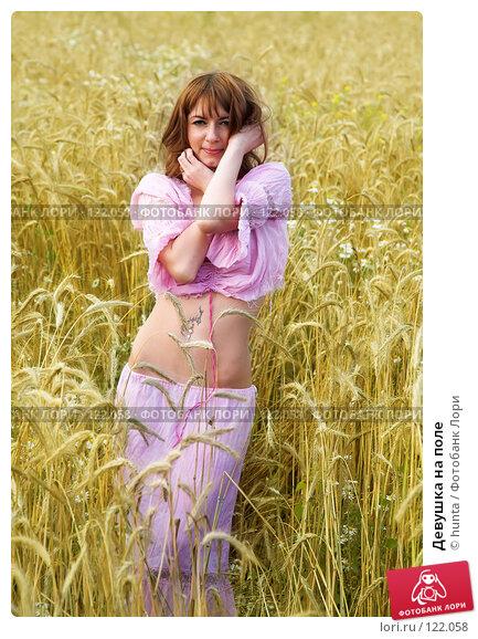 Девушка на поле, фото № 122058, снято 4 августа 2007 г. (c) hunta / Фотобанк Лори