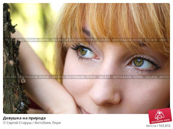 Девушка на природе, фото № 103810, снято 18 августа 2017 г. (c) Сергей Старуш / Фотобанк Лори